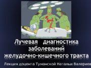 Лекция доцента Туманской Натальи Валериевны  1. Рентгенологический