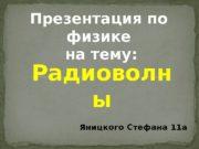 Яницкого Стефана 11 а. Презентация по физике