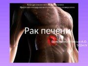 Рак печени Выполнила: Наксыл А. О. 502 м/п