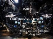 Презентация ram memory