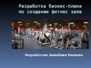 Разработка бизнес-плана по созданию фитнес зала