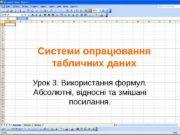 Системи опрацювання табличних даних Урок 3. Використання формул.