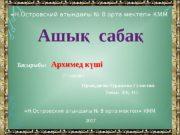 « Н. Островский атындағы № 8 орта