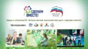 Акция в субъектах РФ «Всероссийский экологический урок «Сделаем