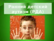 Ранний детский аутизм (РДА)010203 020 C 0904