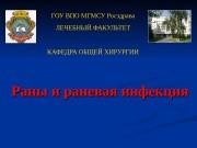 Раны и раневая инфекция ГОУ ВПО МГМСУ Росздрава