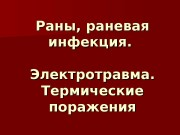 Презентация Раны Мартусевич А.Г.