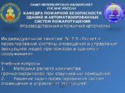 САНКТ-ПЕТЕРБУРГСКИЙ УНИВЕРСИТЕТ ГПС МЧС РОССИИ КАФЕДРА ПОЖАРНОЙ БЕЗОПАСНОСТИ