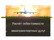 Презентация Расчёт себестоимости авиатранспортных услуг
