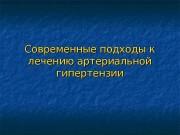 Презентация Распр АГ и принципы лечения.