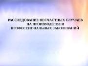 Презентация Расследование н.с. и п.з.