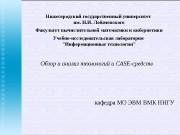 Обзор и анализ технологий и CASE- средств кафедра