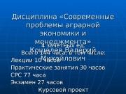 Дисциплина «Современные проблемы аграрной экономики и менеджмента» Кошелев