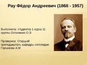 Презентация Рау Ф.А