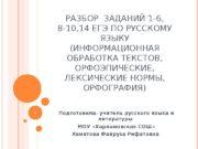 РАЗБОР ЗАДАНИЙ 1 -6,  8 -10, 14