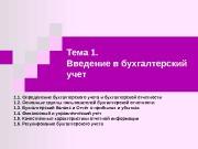 Тема 1.  Введение в бухгалтерский учет 1.
