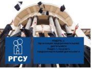 1 Управление социальными системами МОДУЛЬ 1:  Организация