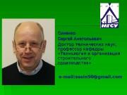 Синенко Сергей Анатольевич Доктор технических наук,  профессор