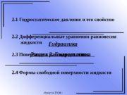 Гидравлика Раздел 2. Гидростатика  Иркутск 20 16