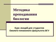 Методика преподавания биологии Курс лекций  для студентов