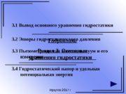 Гидравлика Раздел 3. Основные уравнения гидростатики  Иркутск
