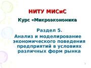 1 НИТУ МИСи. С   Курс «