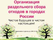 Организация раздельного сбора отходов в городах России Чистое