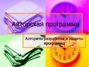 Презентация Разработка авторской программы