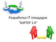 Презентация Разработка IT площадок. Шарапов