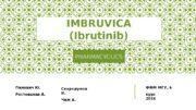 IMBRUVICA (Ibrutinib) PHARMACYCLICS Пиневич Ю. Ростовцева А. Скородумов