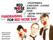 Презентация Разрядка смехом» Comic Relief