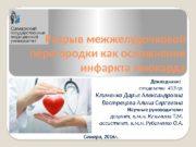 Разрыв межжелудочковой перегородки как осложнение инфаркта миокарда Докладчики: