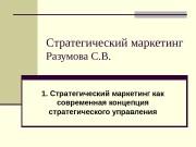 Стратегический маркетинг Разумова С. В. 1. Стратегический маркетинг