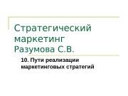 Стратегический маркетинг Разумова С. В. 10. Пути реализации