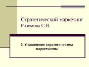 Стратегический маркетинг Разумова С. В. 2. Управление стратегическим