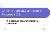 Стратегический маркетинг Разумова С. В. 3. Базовые стратегии