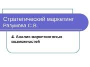 Стратегический маркетинг Разумова С. В. 4. Анализ маркетинговых