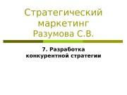 Стратегический маркетинг Разумова С. В. 7. Разработка конкурентной