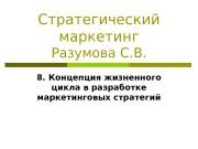 Стратегический маркетинг Разумова С. В. 8. Концепция жизненного
