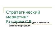 Стратегический маркетинг Разумова С. В. 9. Матричные методы