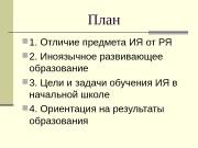 План  1. Отличие предмета ИЯ от РЯ