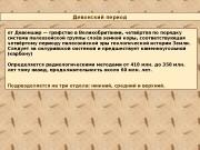 Презентация razvitie-zhizni-na-planete-devonskij-period