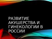 Презентация Развитие акушерства и гинекологии в России