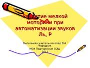 Презентация Развитие мелкой моторики при автом зв ЛЬ Р