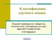 Классификация научного знания 900 igr. net. В одном