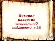 Презентация Развитие СП в ЗЕ и России