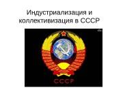 Презентация Развитие СССР