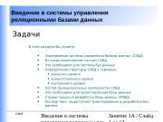 Введение в системы управления реляционными базами данных Занятие