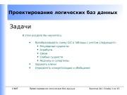 ©NIITПроектирование логических баз данных  Проектирование логических баз