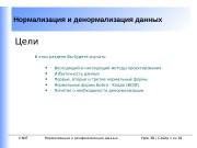 ©NIITНормализация и денормализация данных Урок 2 B /
